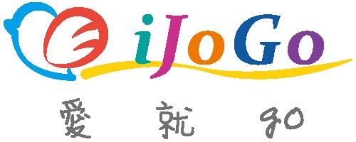 iJogo 愛就Go